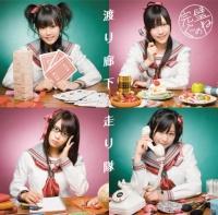 渡り廊下走り隊の3rdシングル「完璧ぐ〜のね」【通常盤】(2009年11月11日発売)