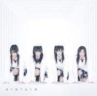渡り廊下走り隊のデビューシングル「初恋ダッシュ/青い未来」【通常盤】(2009年01月28日発売)