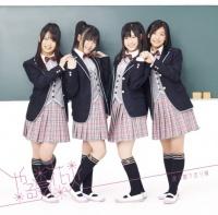 渡り廊下走り隊の2ndシングル「やる気花火」【初回限定盤B】(2009年04月22日発売)