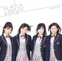 渡り廊下走り隊の2ndシングル「やる気花火」【初回限定盤C】(2009年04月22日発売)