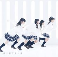 渡り廊下走り隊のデビューシングル「初恋ダッシュ/青い未来」【初回限定盤A】(2009年01月28日発売)