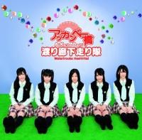 渡り廊下走り隊の4thシングル「アッカンベー橋」【おためし盤】(2010年03月17日発売)