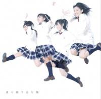 渡り廊下走り隊のデビューシングル「初恋ダッシュ/青い未来」【初回限定盤C】(2009年01月28日発売)