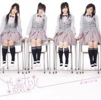 渡り廊下走り隊の2ndシングル「やる気花火」【初回限定盤A】(2009年04月22日発売)