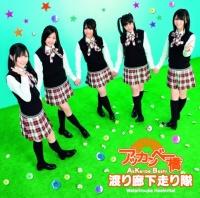渡り廊下走り隊の4thシングル「アッカンベー橋」【初回限定盤B】(2010年03月17日発売)