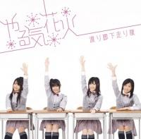 渡り廊下走り隊の2ndシングル「やる気花火」【通常盤】(2009年04月22日発売)
