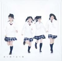 渡り廊下走り隊のデビューシングル「初恋ダッシュ/青い未来」【初回限定盤B】(2009年01月28日発売)