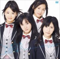 渡り廊下走り隊の2ndシングル「やる気花火」【DVD】(2009年04月22日発売)