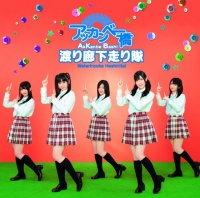 渡り廊下走り隊の4thシングル「アッカンベー橋」【DVD】(2010年03月17日発売)