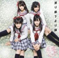 渡り廊下走り隊の3rdシングル「完璧ぐ〜のね」【初回限定盤A】(2009年11月11日発売)