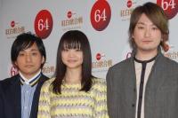 『第64回NHK紅白歌合戦』の初日リハーサルに参加した<br>いきものがかり(左から水野良樹、吉岡聖恵、山下穂尊)<br>[出場6回目/「笑顔」]<br><br>