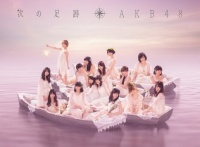 AKB48 『次の足跡』(初回限定盤 TypeA)