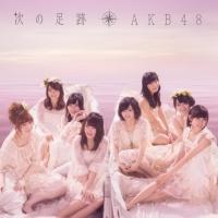 AKB48 『次の足跡』(通常盤 TypeB)