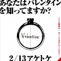WHITE JAMのシングル「Valentine」(1月22日発売)