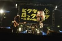 『ビクターロック祭り〜音楽の嵐〜』に出演した<br>サンボマスター