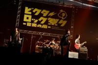 『ビクターロック祭り〜音楽の嵐〜』に出演した<br>THE BACK HORN