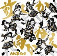 AKB48 シングル「前しか向かねえ」(Type A)<br>⇒