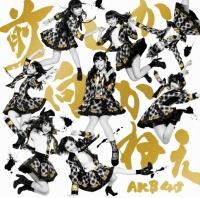 AKB48 シングル「前しか向かねえ」(Type B)<br>⇒