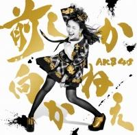 AKB48 シングル「前しか向かねえ」(Type C)<br>⇒