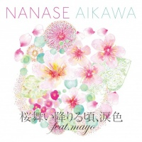 シングル「桜舞い降りる頃、涙色 feat.mayo」