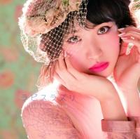 横山ルリカ<br>1stアルバム『ラピスラズリ』(初回限定盤)