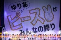 『AKB48グループ春コンinさいたまスーパーアリーナ〜思い出は全部ここに捨てていけ!〜』<br>SKE48単独公演の模様<br>「遠くにいても」
