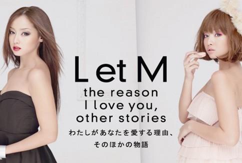 ドラマ『L et M わたしがあなたを愛する理由、そのほかの物語』より <br>⇒