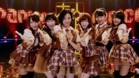 大人AKB48の『パピコ』(江崎グリコ)新CMカット<br>左から川栄李奈、渡辺麻友、塚本まり子、島崎遥香、小嶋真子、大和田南那