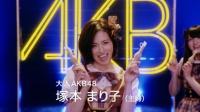 大人AKB48の『パピコ』(江崎グリコ)新CMカット<br>塚本まり子