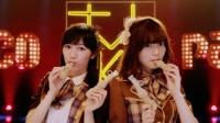 大人AKB48の『パピコ』(江崎グリコ)新CMカット<br>左から渡辺麻友、島崎遥香