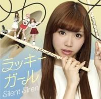Silent Siren「ラッキーガール」<br>初回生産限定ひなんちゅ盤