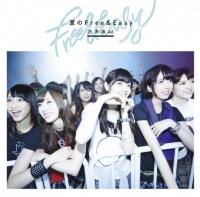 乃木坂46のシングル「夏のFree&Easy」【通常盤】