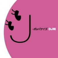 DJ和のアルバム『J-ポッパサイズ [DJ和 in No.1 J-POP MIX]』