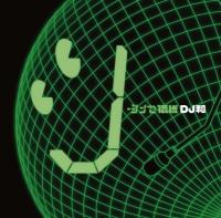 DJ和のアルバム『J-シンセ伝説[DJ和 in No.1 J-POP MIX]』