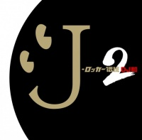 DJ和のアルバム『J-ロッカー伝説2[DJ和 in No.1 J-ROCK MIX]』