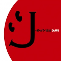 DJ和のアルバム『J-ポッパー伝説 [DJ和 in No.1 J-POP MIX]』