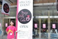 昨年好評だったという、女子高生限定の『Meijo Girl's Cafe』が今年もオープン!