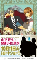 2巻/山下智久&小松菜奈、『近キョリ恋愛』原作表紙イラストを完全再現