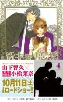 4巻/山下智久&小松菜奈、『近キョリ恋愛』原作表紙イラストを完全再現