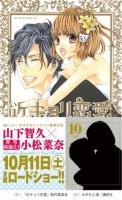 10巻/山下智久&小松菜奈、『近キョリ恋愛』原作表紙イラストを完全再現