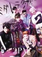 2PMのシングル「ミダレテミナ」【初回限定生産盤A】