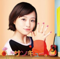 大原櫻子「サンキュー。」初回限定盤