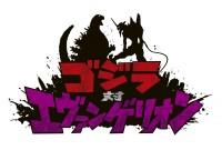 前田真宏氏が手がけた『ゴジラ対エヴァンゲリオン』ロゴ TM&(C)TOHO CO.,LTD.(C)カラー