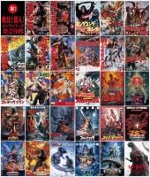 『ゴジラ』シリーズ歴代29作品ポスター