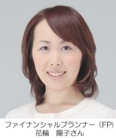 現役ファイナンシャルプランナーとして活躍する花輪陽子氏が語るFPの利点