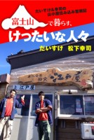 エッセイ集『富士山で暮らす、けったいな人々~だいすけ&幸司の山小屋住み込み奮戦記 ~』(扶桑社BOOKS)