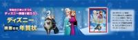 大人気映画『アナと雪の女王』などディズニー映画付き年賀状