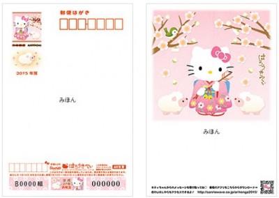 日本郵便初のAR機能がついた年賀はがき「ハローキティ」とコラボも!
