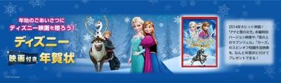 人気映画『アナと雪の女王』など、ディズニー映画付きの年賀はがき