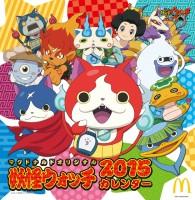 『マクドナルドオリジナル 妖怪ウォッチカレンダー2015』